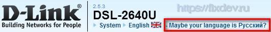 DSL-2640u переключение языка на Русский