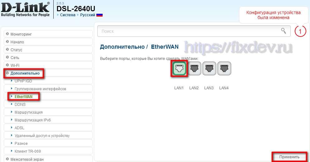 DSL-2640 выбираем LAN порт в качестве WAN порта