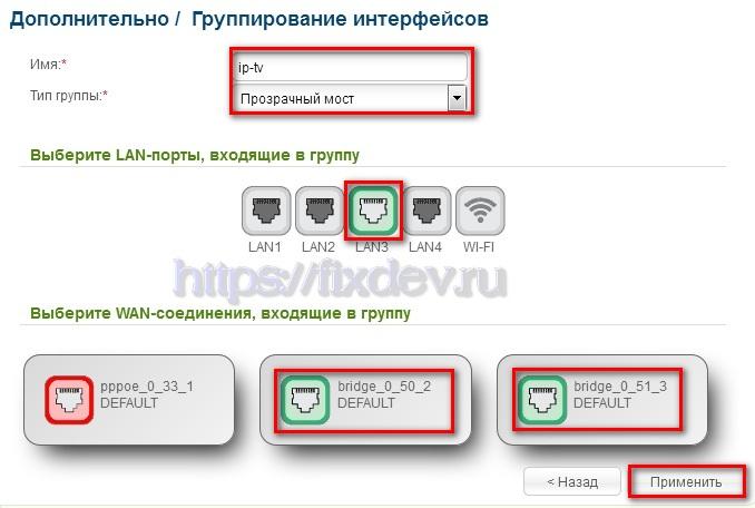 Группирование интерфейсов выбор портов и коннекций