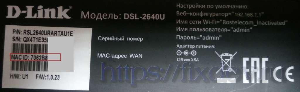 Наклейка на модеме DSL-2640u