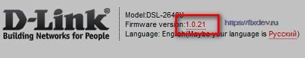Нажать чтобы обновить прошивку в DSL-2640