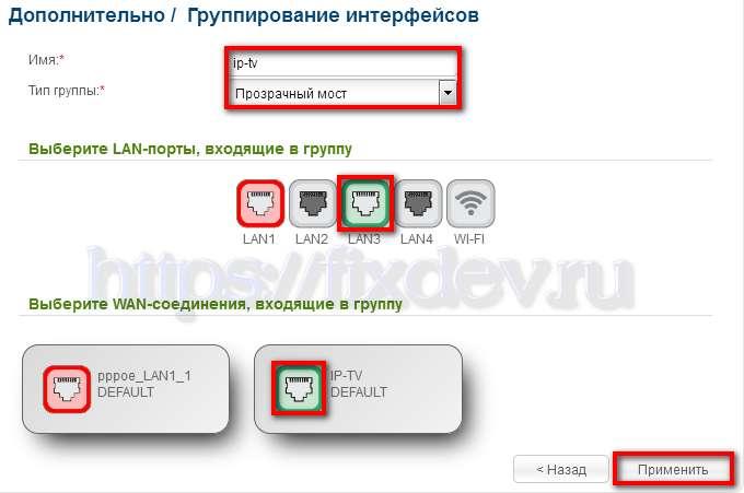 Группировка интерфейсов DSL-2640u