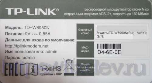Наклейка на модеме TP-Link TD-W8950N