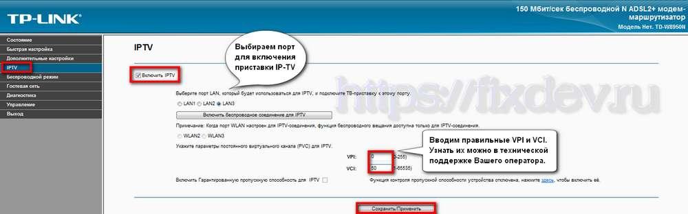 Настройка IPTV Ростелеком TP-Link TD-W8950N