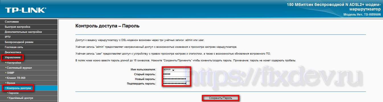 Установка пароля на TP-Link TD-W8950N