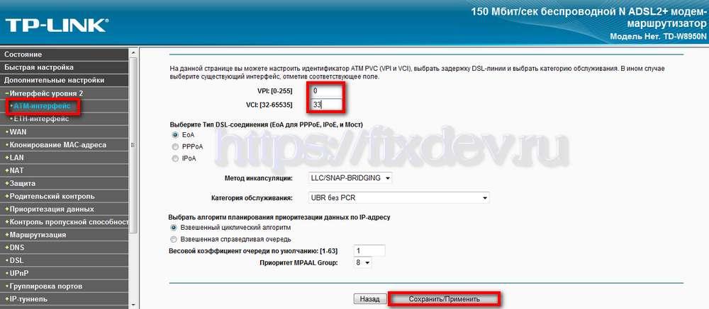 Создаем коннекцию 0/33 для интернет TP-Link TD-W8950N