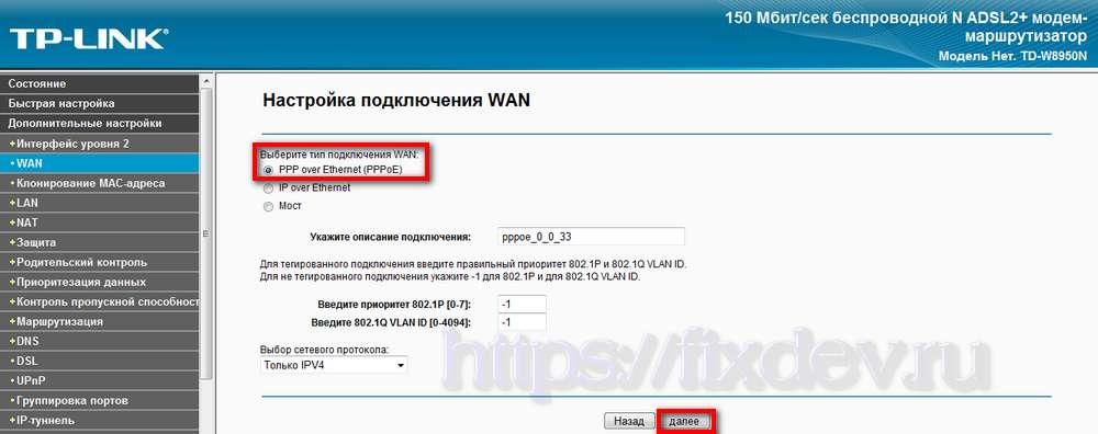 Создаем WAN подключение для интернет TP-Link TD-W8950N
