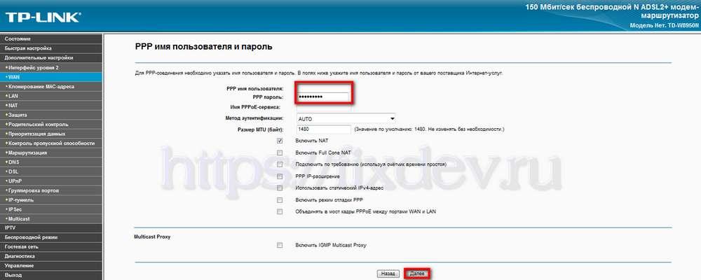 Вводим логин и пароль от интернет TP-Link TD-W8950N