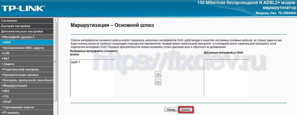 Выбор основного шлюза для интернет TP-Link TD-W8950N