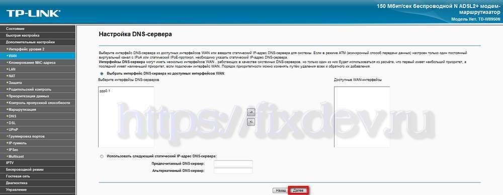 Выбор DNS серверов TP-Link TD-W8950N