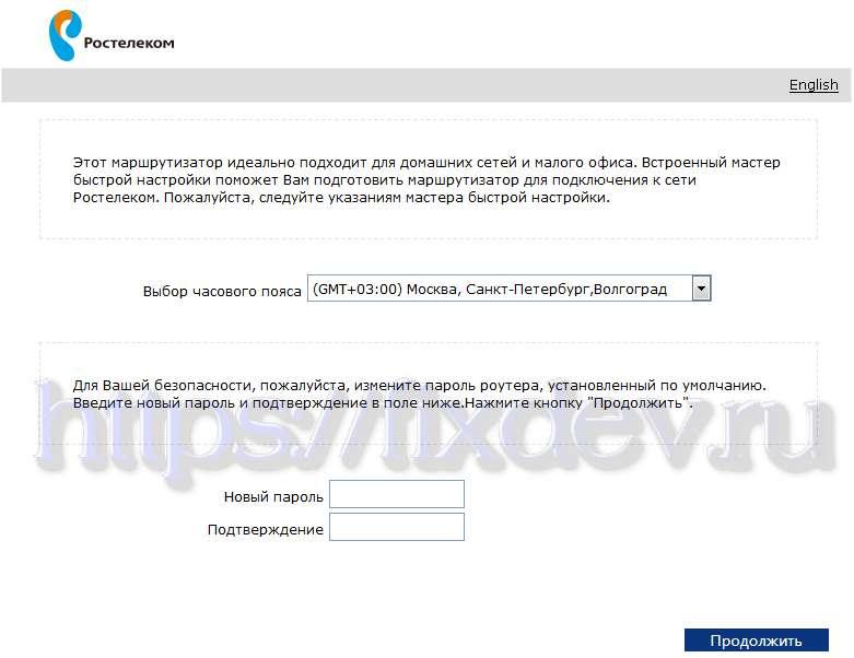 ZTE ZXHN H108N_Новый пароль