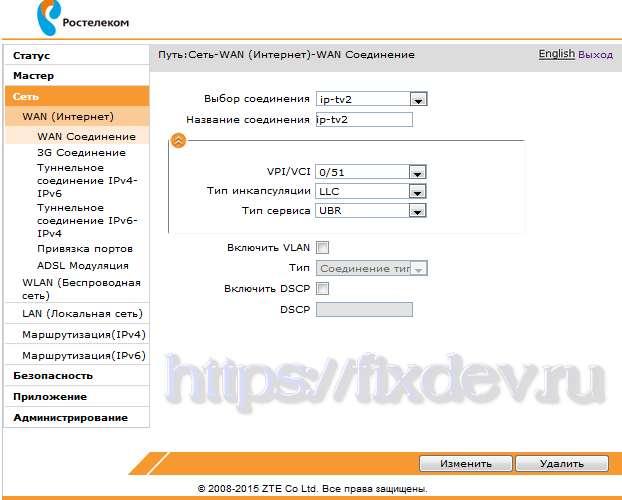 ZTE ZXHN H108N_PVC 0/51 для IPTV