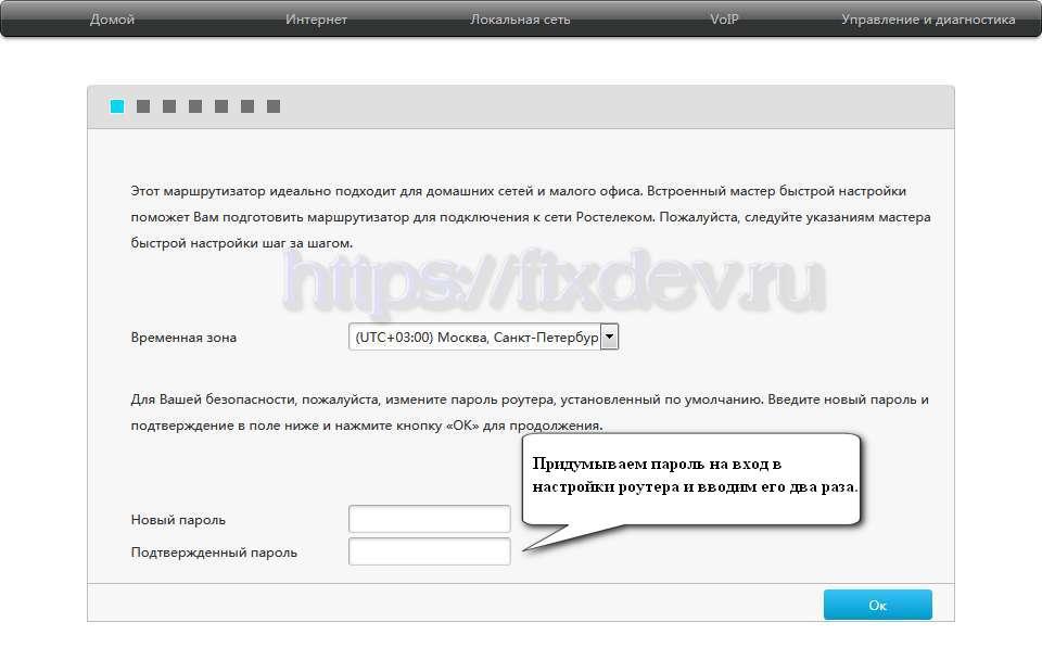 Ввод пароля на настроки роутера