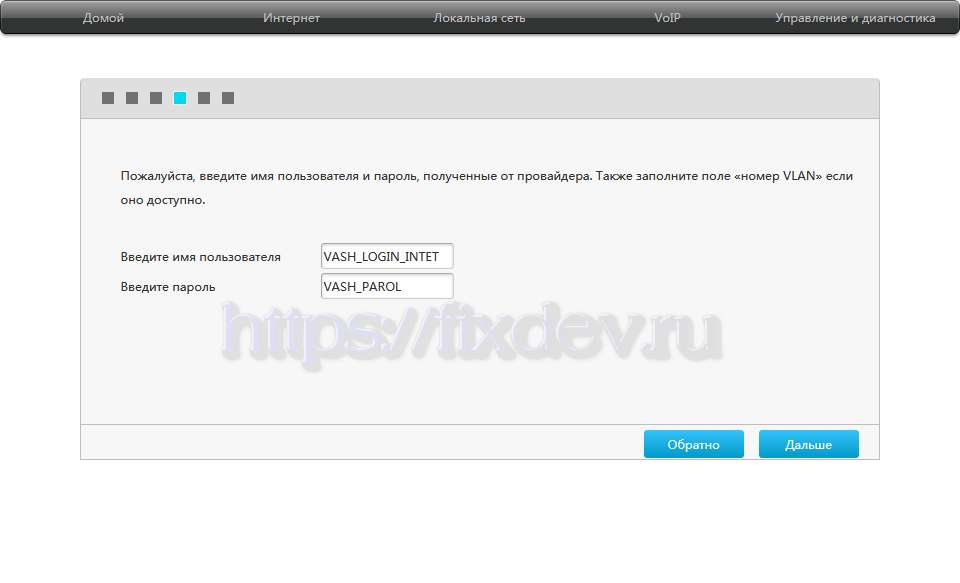 Вводим логин и пароль на услугу интернет