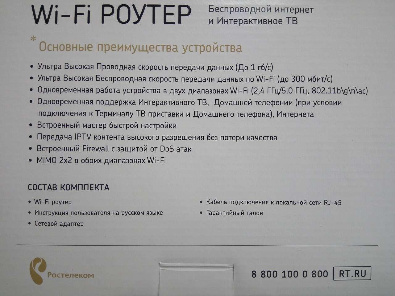 Настройка гигабитного роутера ZTE ZXHN H298A под Ростелеком